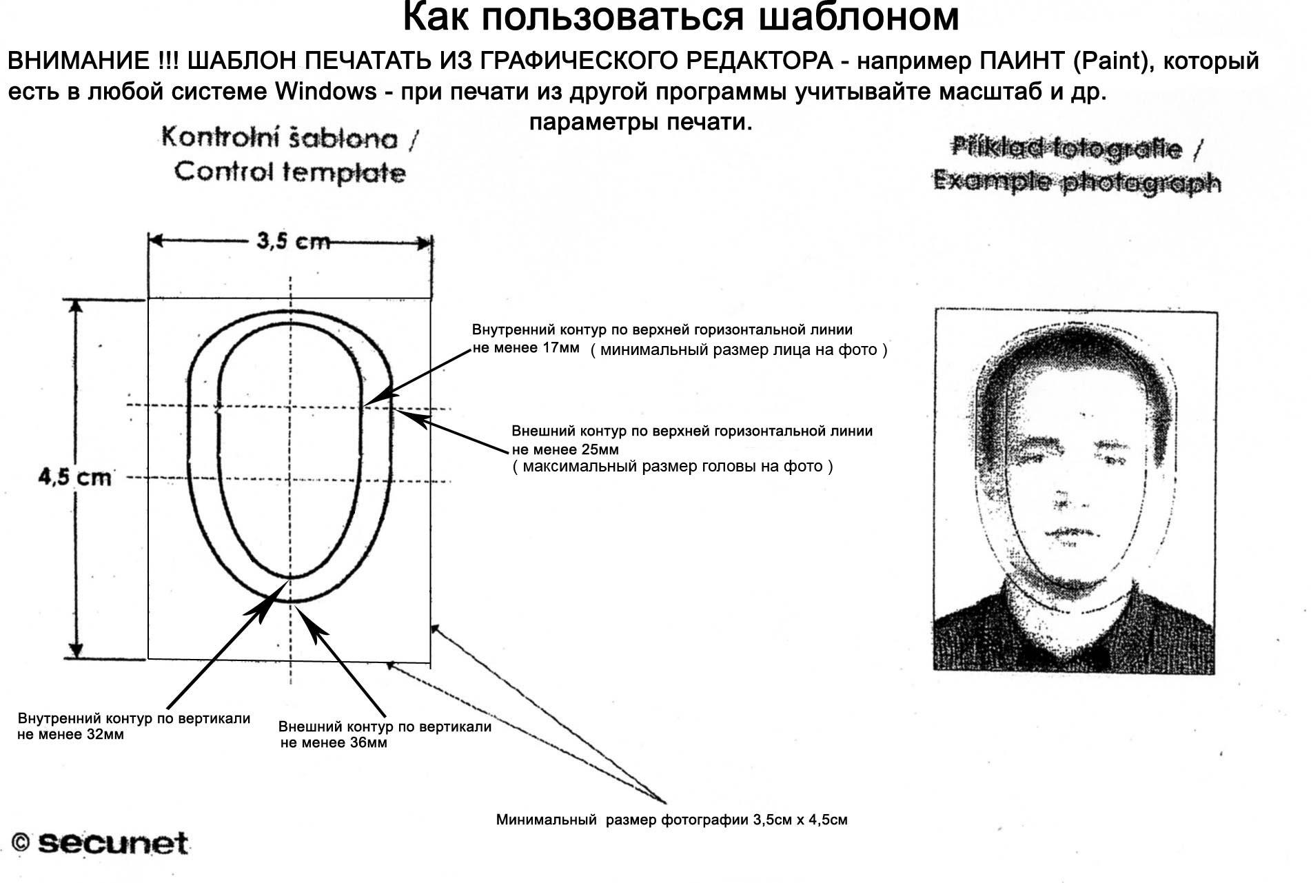 требования фото на паспорт россия