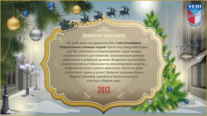 Новогодние слова поздравлений коллегам