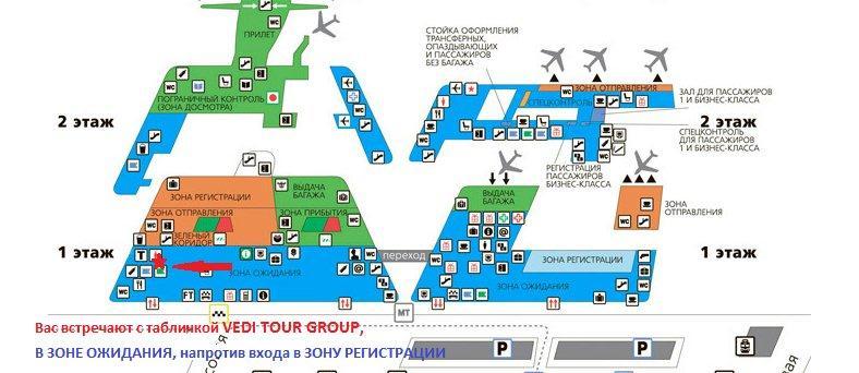 Схема проводов туристов в а/п